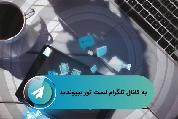 کانال تلگرام تور لحظه آخری از شیراز|تور لحظه آخری,تور ارزان ,تور ...کانال تلگرام تور لحظه آخری از شیراز