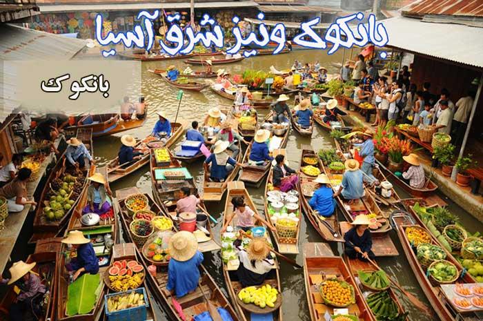 بانکوک ونیز شرق آسیای جنوب شرقی