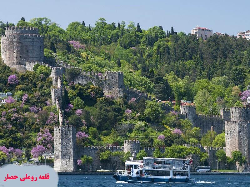 قلعه ی روملی حصار و قلعه ی آناتولی