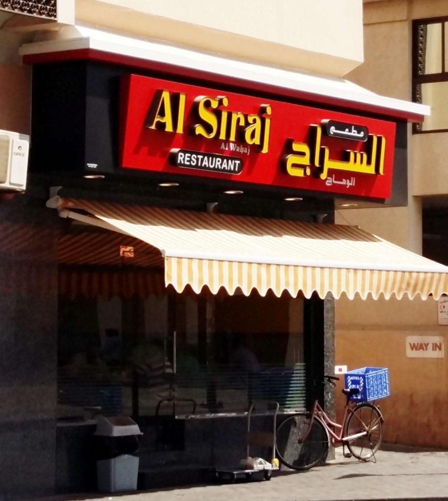 بازار الکرامه دبی