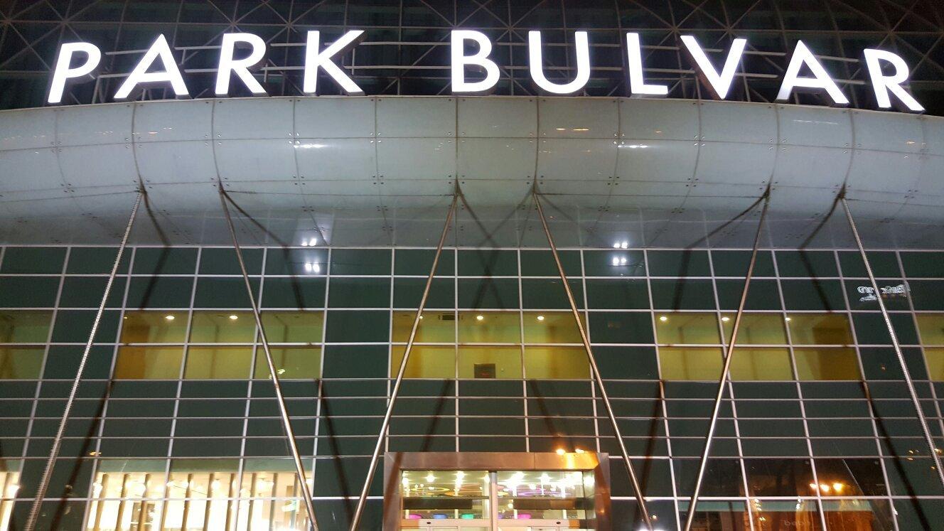 پارک بلوار مراکز خرید در باکو