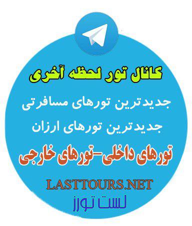 کانال توریستی تلگرام