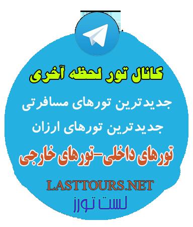 کانال تلگرام تور کیش