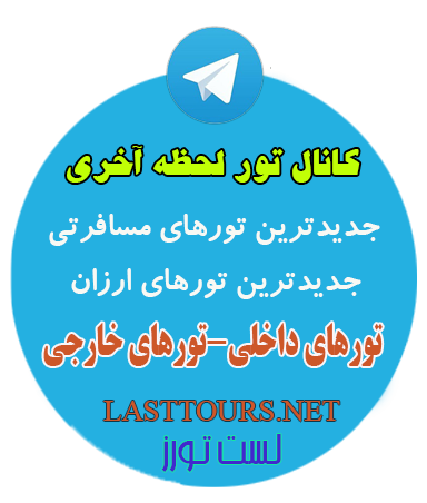 کانال تلگرام جهانگردی