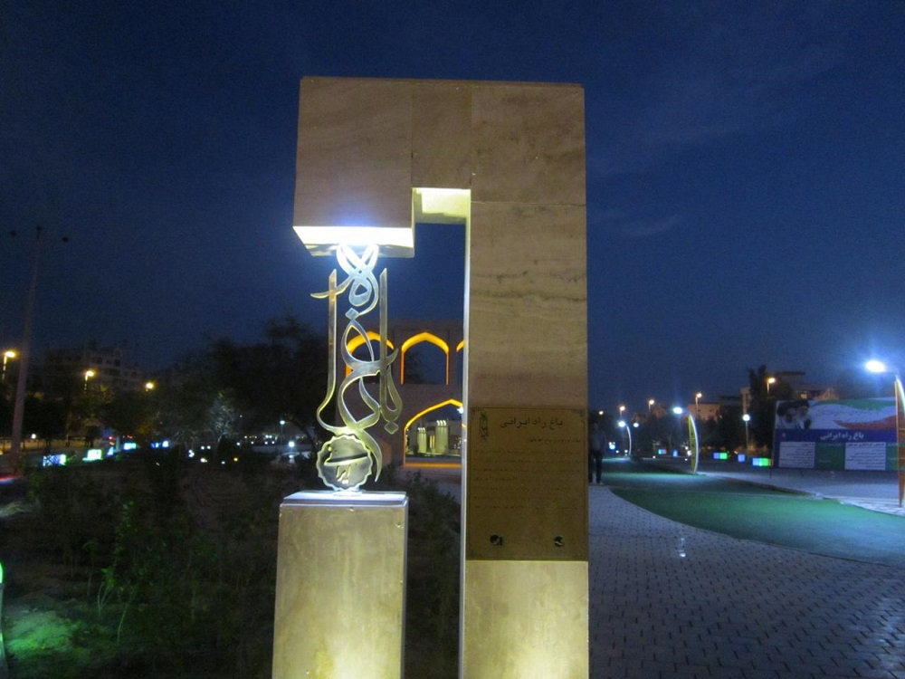 نماد باغ راه ایرانی کیش