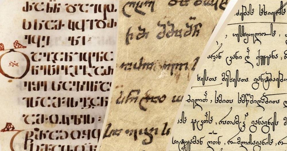 خط گرجی شامل زبان های یونانی و ایرانی می باشد